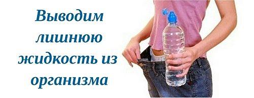 Как вывести жидкость из организма: природные мочегонные средства