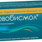 Новобисмол, 56 таблеток