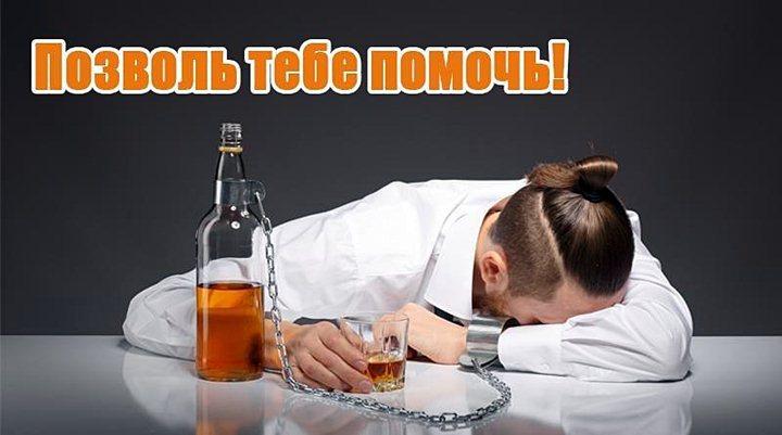 Как помочь алкоголику выйти из запоя без диспансеризации