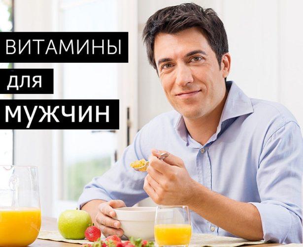Важность витамин для мужского здоровья