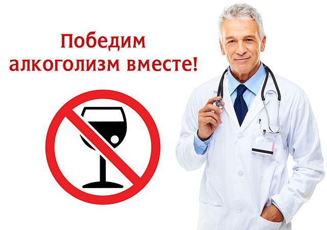 На какие моменты следует обратить внимание при лечении от алкогольной зависимости