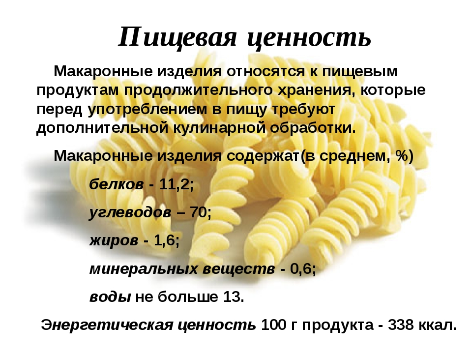 Энергетическая ценность макарон