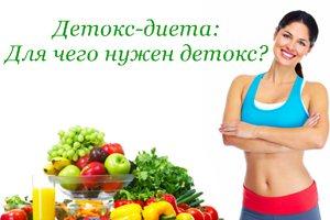 Детокс-диета: как и зачем проводить?