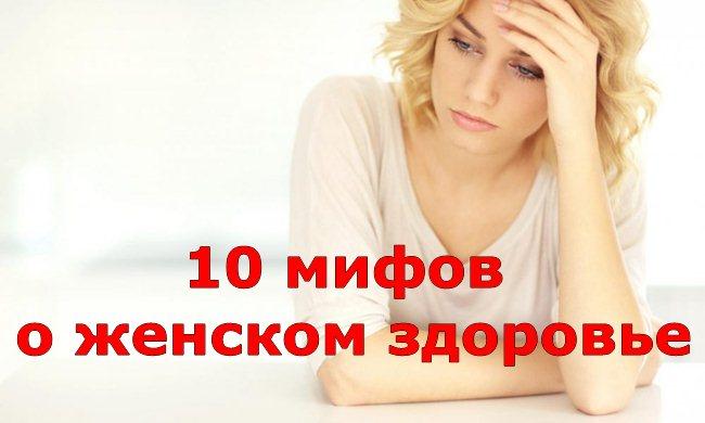 10 мифов о женском здоровье: павда или вымысел?