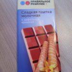 Шоколад при гастрите польза или вред?